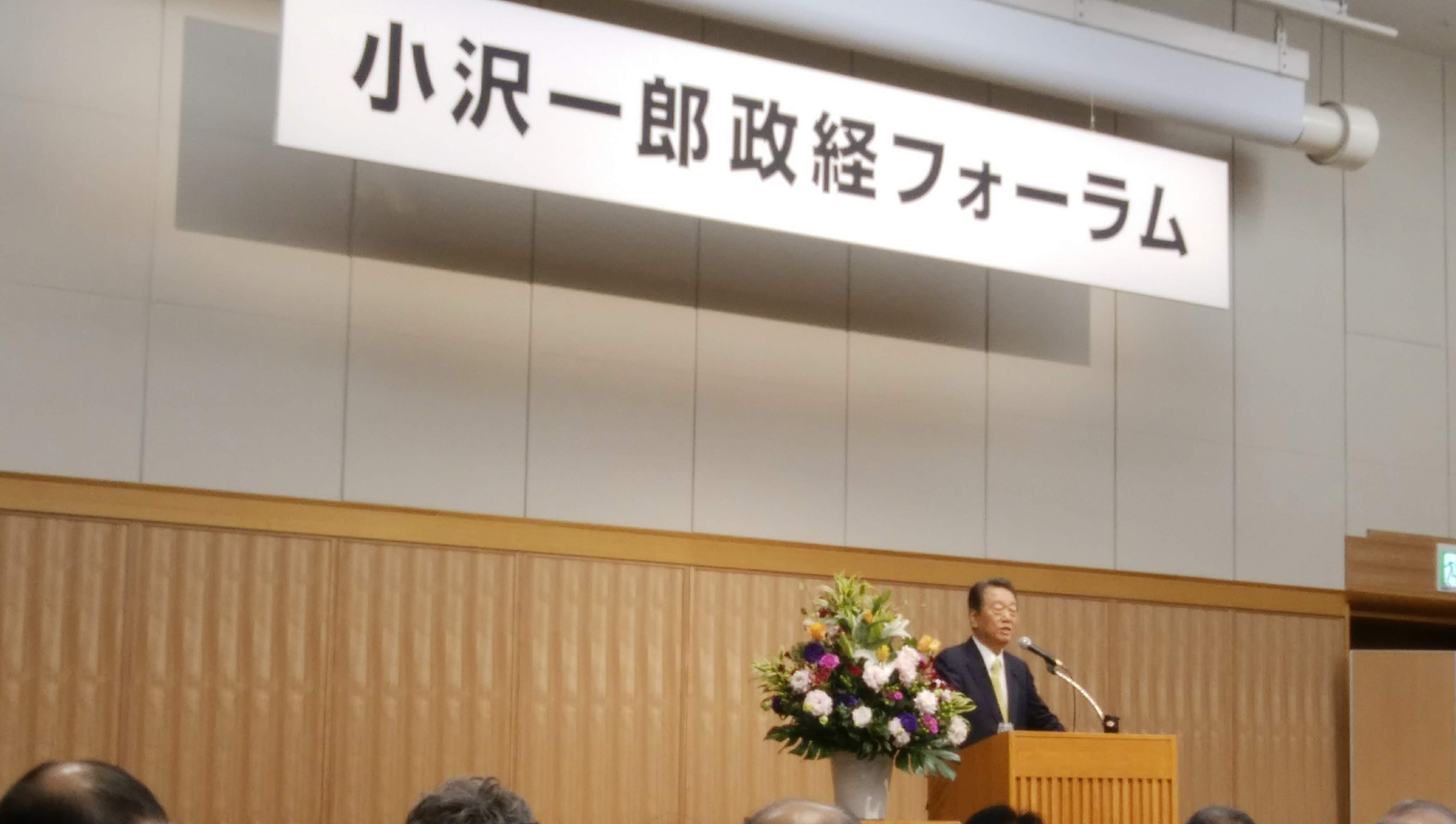 第93回小沢一郎政経フォーラムに参加しました!