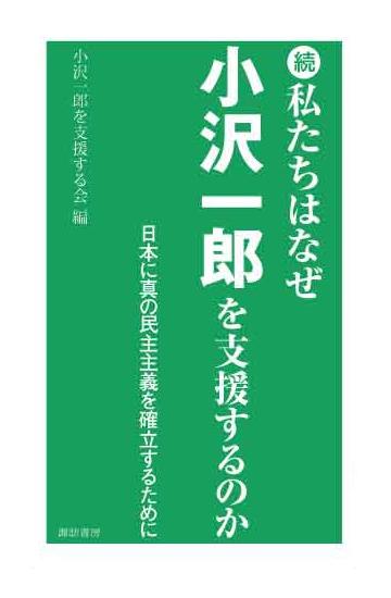 ozawabook2.jpg