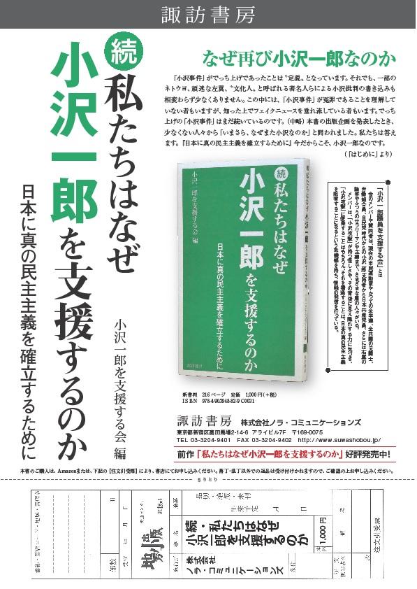 ozawakaichirashi.jpg